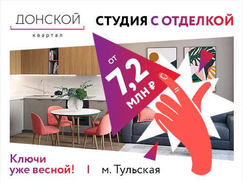 Апарт-комплекс бизнес-класса «Донской квартал» Студия от 7,2 млн рублей.